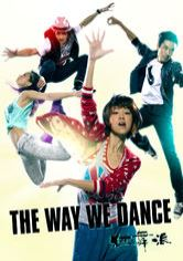 The Way We Dance